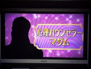 よしみさんテレビ2