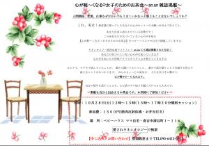 10鳥取お茶会