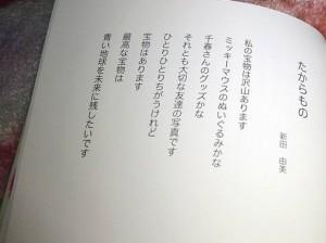 ゆみちゃん絵本2