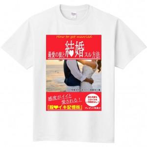 Tシャツ結婚する方法