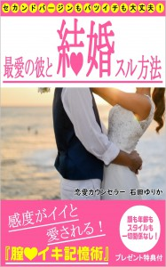 最愛の彼と結婚する方法