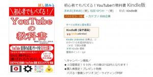 best seller YouTube